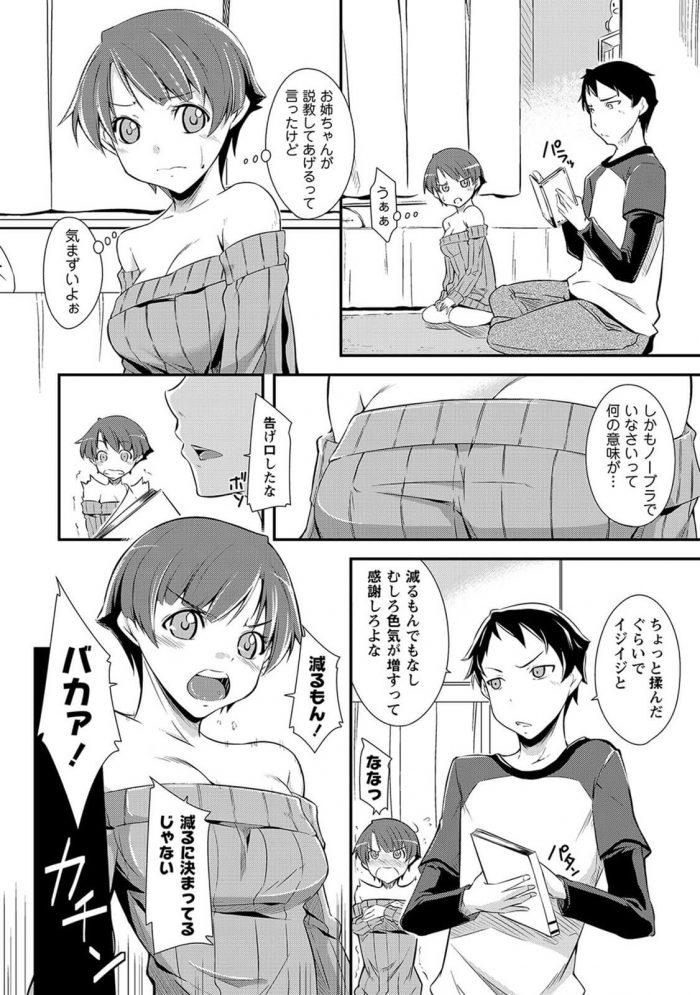 【エロ漫画】イタズラ心に苛まれて【無料 エロ同人】  (4)