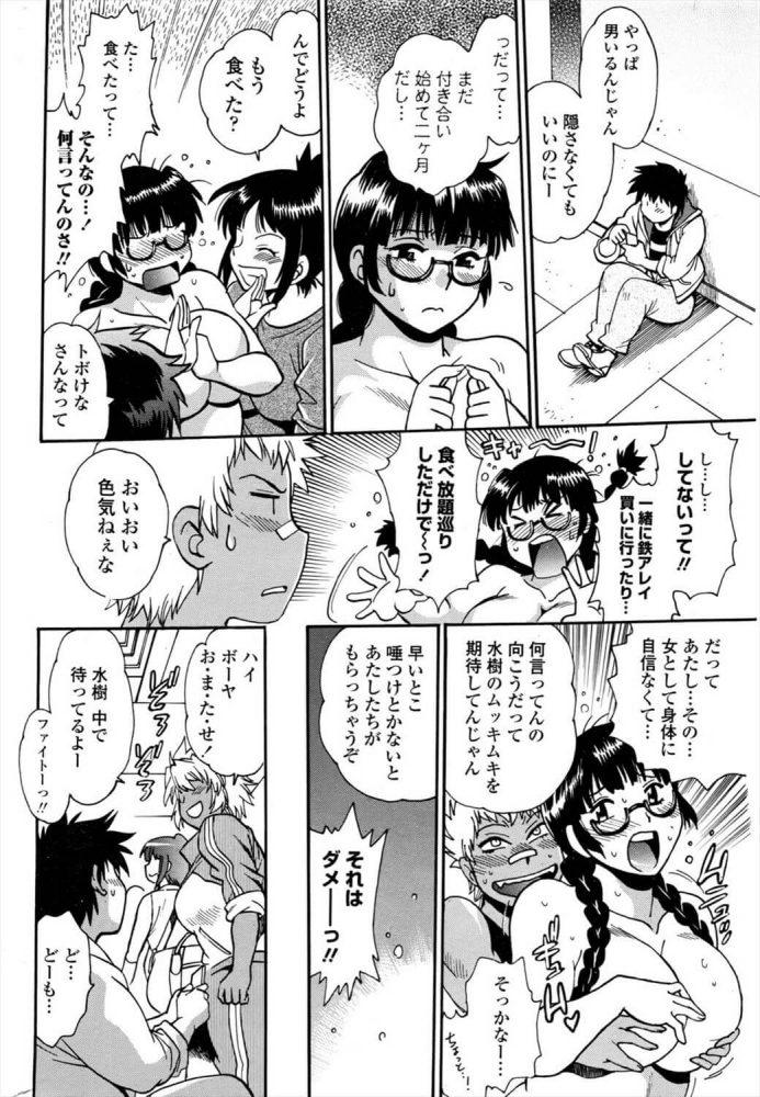 【エロ漫画】おかわりさん【無料 エロ同人】 (4)
