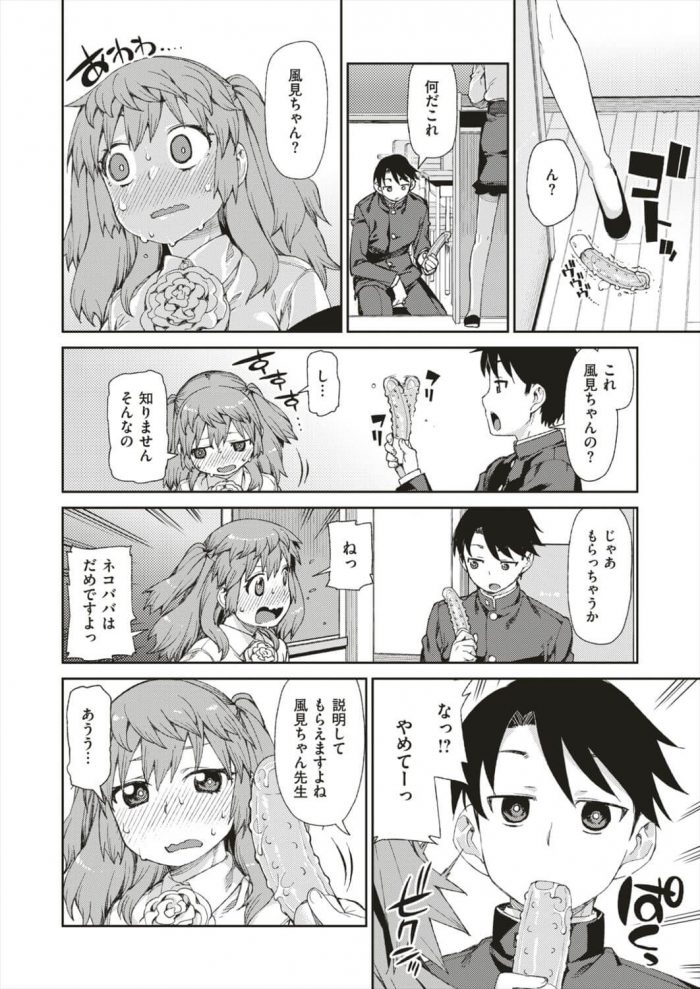 【エロ漫画】テストは赤点 実技は満点【無料 エロ同人】 (6)