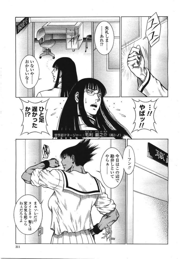 【エロ漫画】BOTH NEO HEAVEN【無料 エロ同人】 (1)