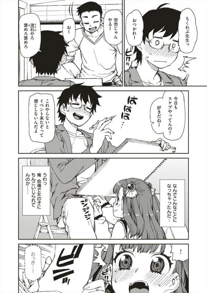 【エロ漫画】美少女レイヤーコス売り子の中出し交渉【無料 エロ同人】 (4)