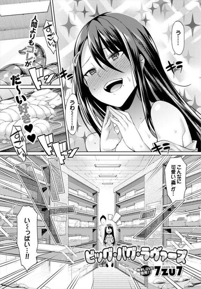 【エロ漫画】ビッグ・バグ・ラヴァーズ【無料 エロ同人】 (1)