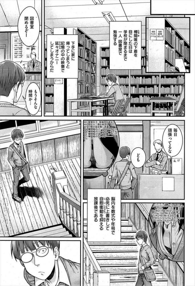 【エロ漫画】ユイユルイ【無料 エロ同人】 (5)