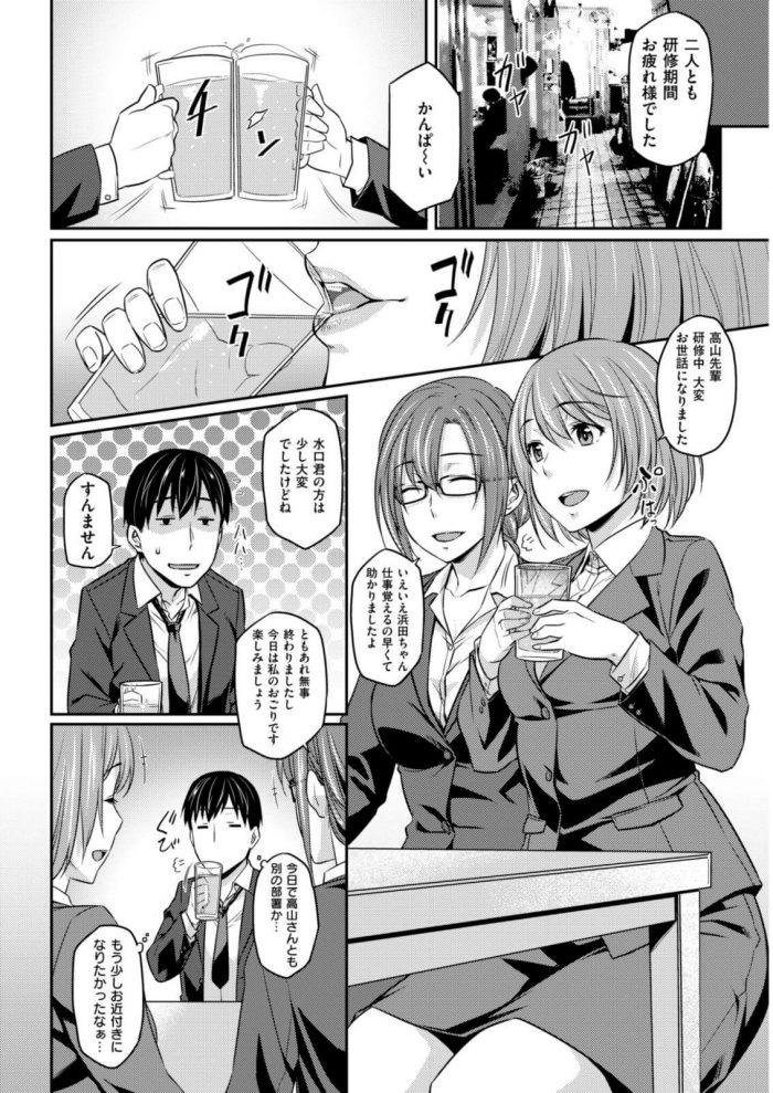【エロ漫画】一夜のカイホウ【無料 エロ同人】 (2)