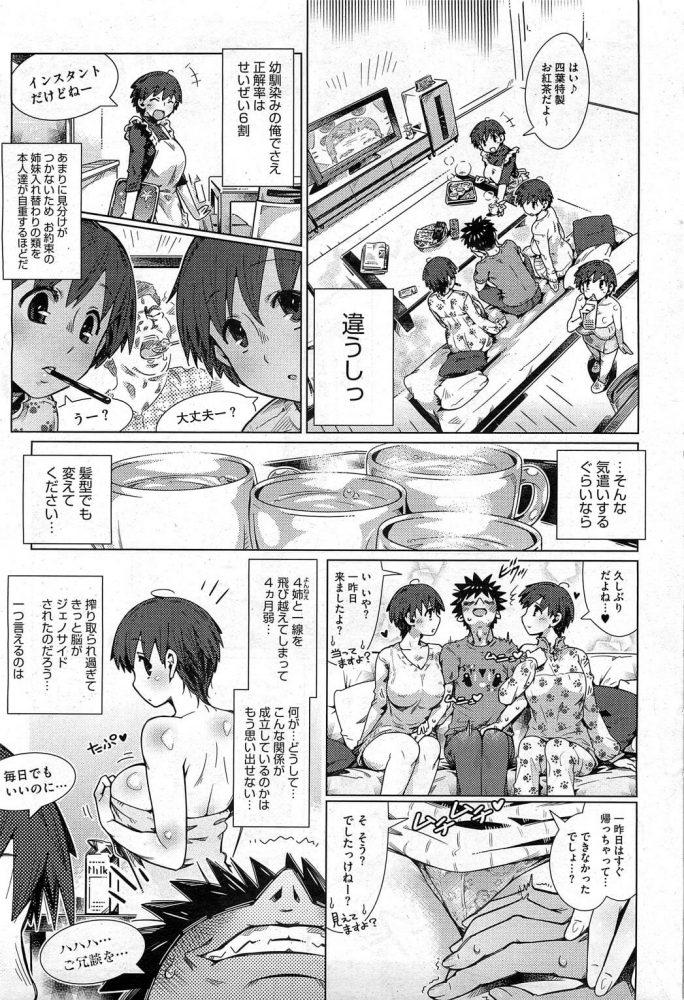 【エロ漫画】隣のおねねねねーさん【無料 エロ同人】 (3)