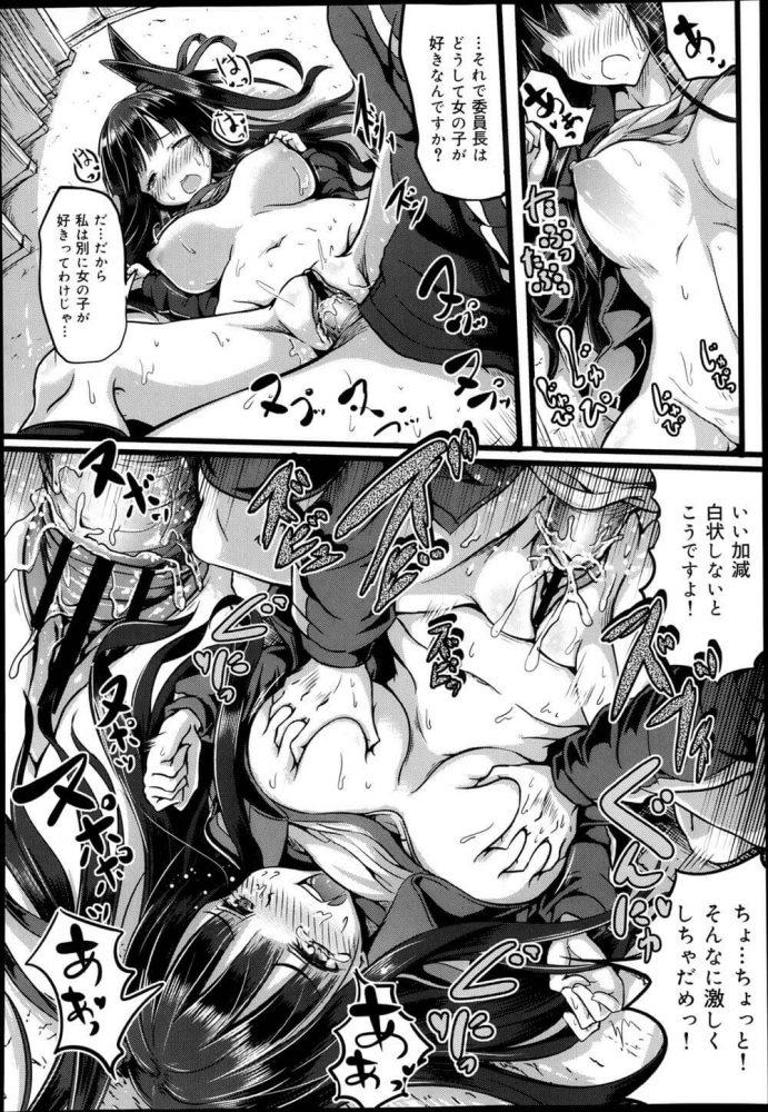 【エロ漫画】保健体育ふぇすてぃばる!!【無料 エロ同人】 (16)