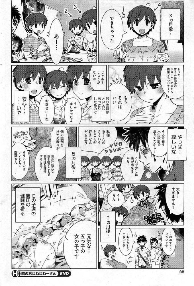 【エロ漫画】隣のおねねねねーさん【無料 エロ同人】 (28)
