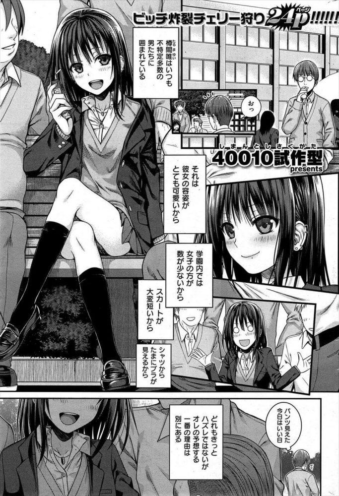 【エロ漫画】ユイユルイ【無料 エロ同人】 (1)