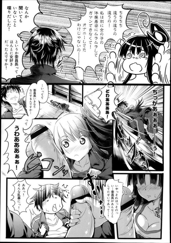 【エロ漫画】保健体育ふぇすてぃばる!!【無料 エロ同人】 (7)