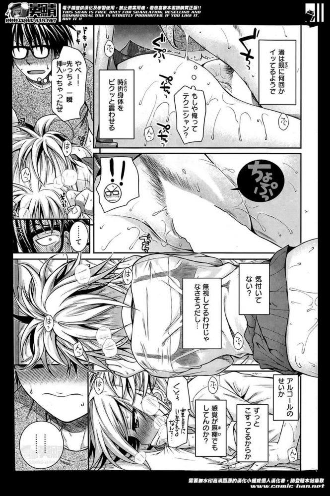 【エロ漫画】コッソリインサート【無料 エロ同人】 (13)