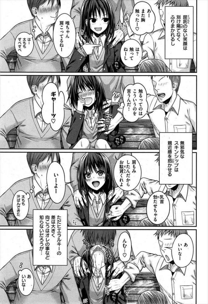 【エロ漫画】ユイユルイ【無料 エロ同人】 (3)