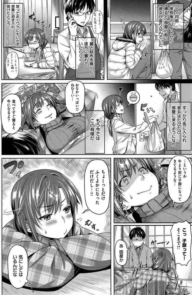 【エロ漫画】彼女のあたたかい場所【無料 エロ同人】 (2)