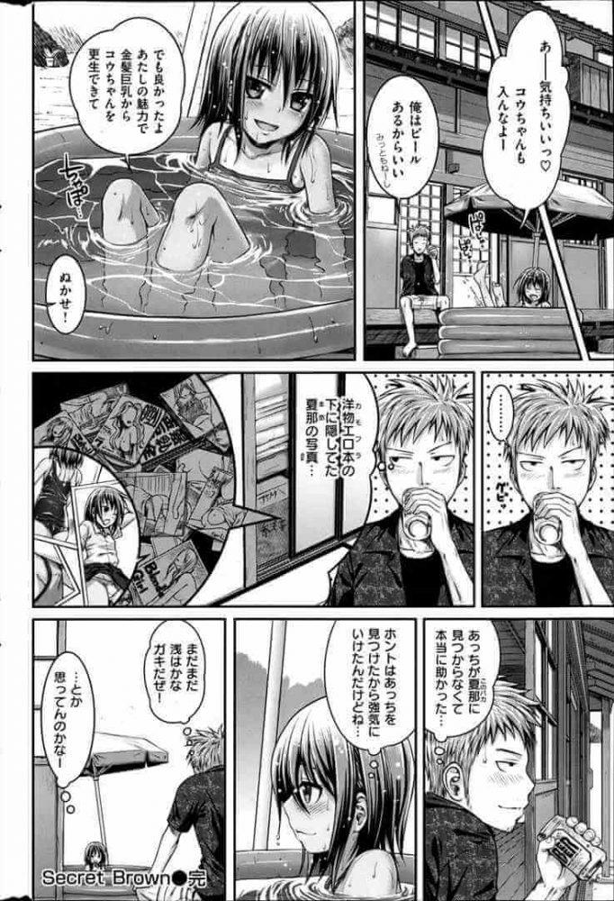 【エロ漫画】Secret Braun【無料 エロ同人】 (18)
