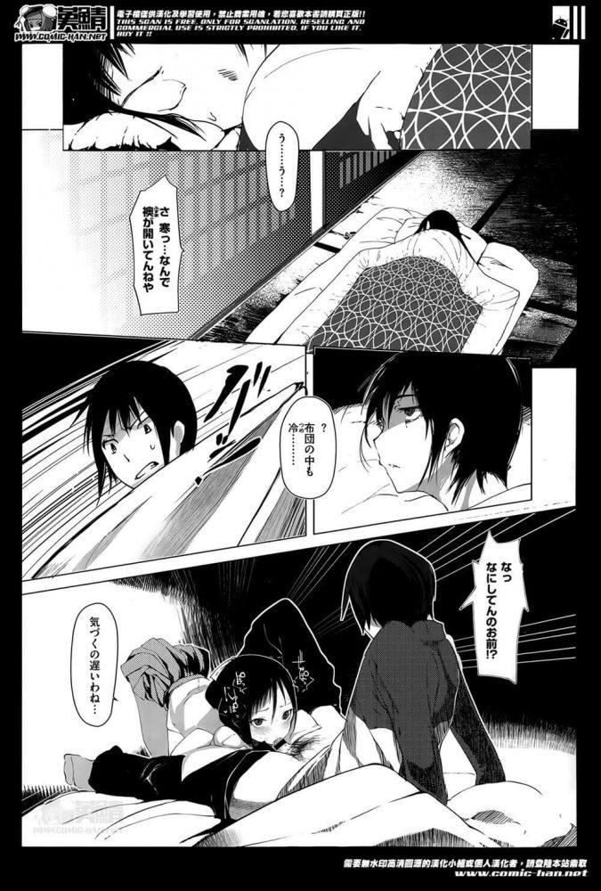 【エロ漫画】千霞の花嫁【無料 エロ同人】 (5)