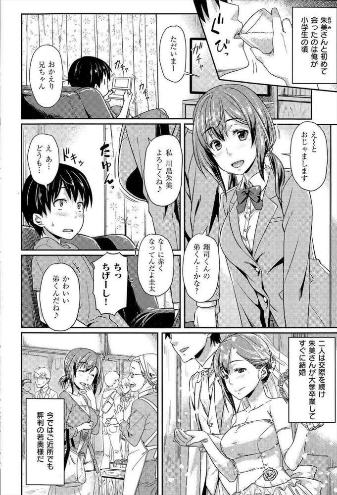 【エロ漫画】酒に交われば【無料 エロ同人】 (2)