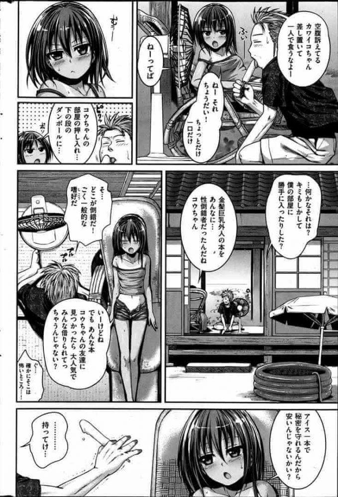 【エロ漫画】Secret Braun【無料 エロ同人】 (2)