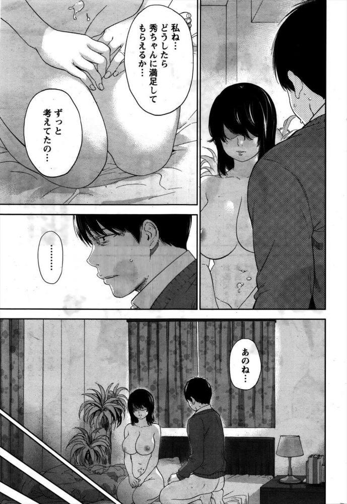 【エロ漫画】ネトラセラレ 第23話【無料 エロ同人】 (7)