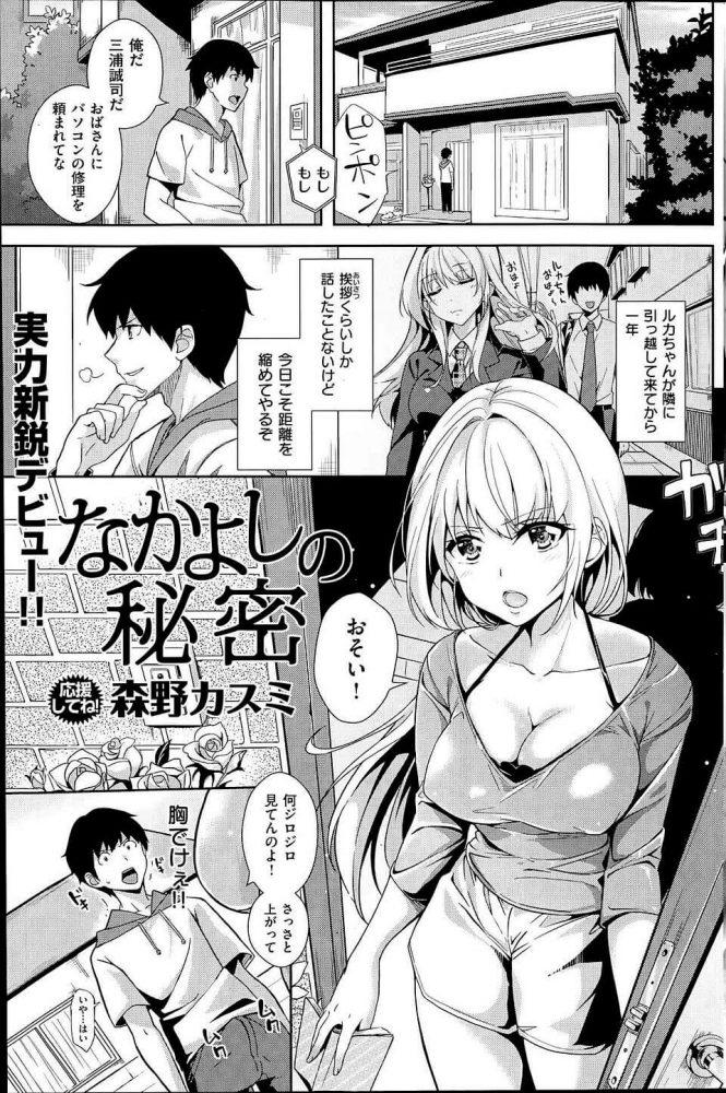 【エロ漫画】なかよしの秘密【無料 エロ同人】 (1)