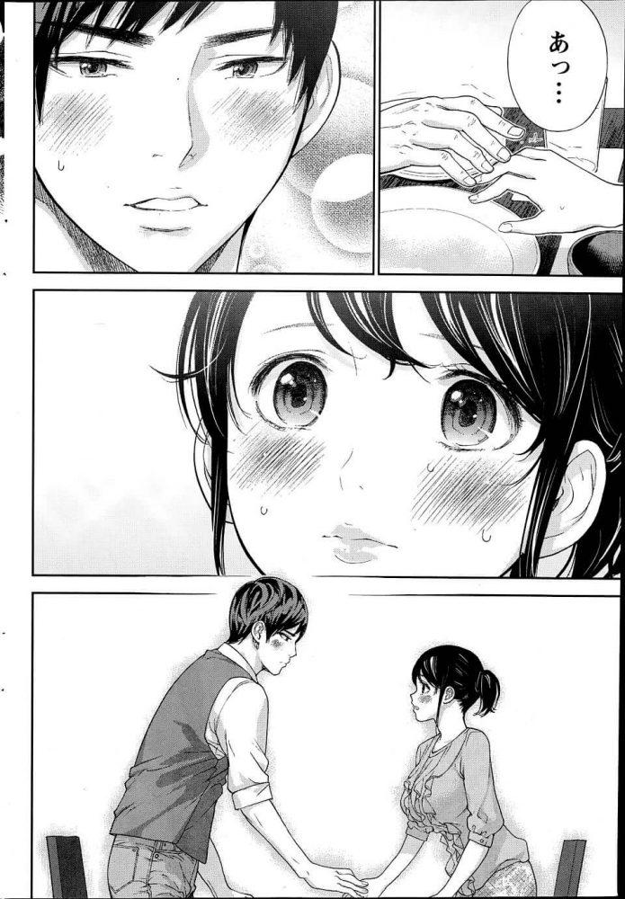 【エロ漫画】ネトラセラレ 第12話【無料 エロ同人】 (14)