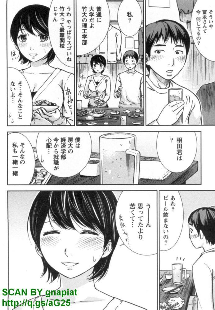 【エロ漫画】正しい二十歳の飲み方【無料 エロ同人】 (2)