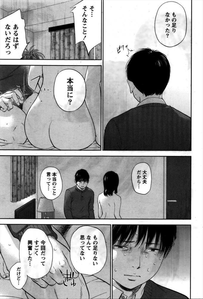 【エロ漫画】ネトラセラレ 第23話【無料 エロ同人】 (5)