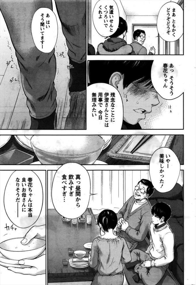 【エロ漫画】ネトラセラレ 第23話【無料 エロ同人】 (9)