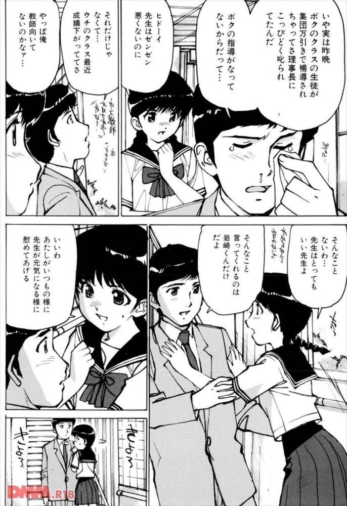 【エロ漫画】そこにキスして【無料 エロ同人】 (4)