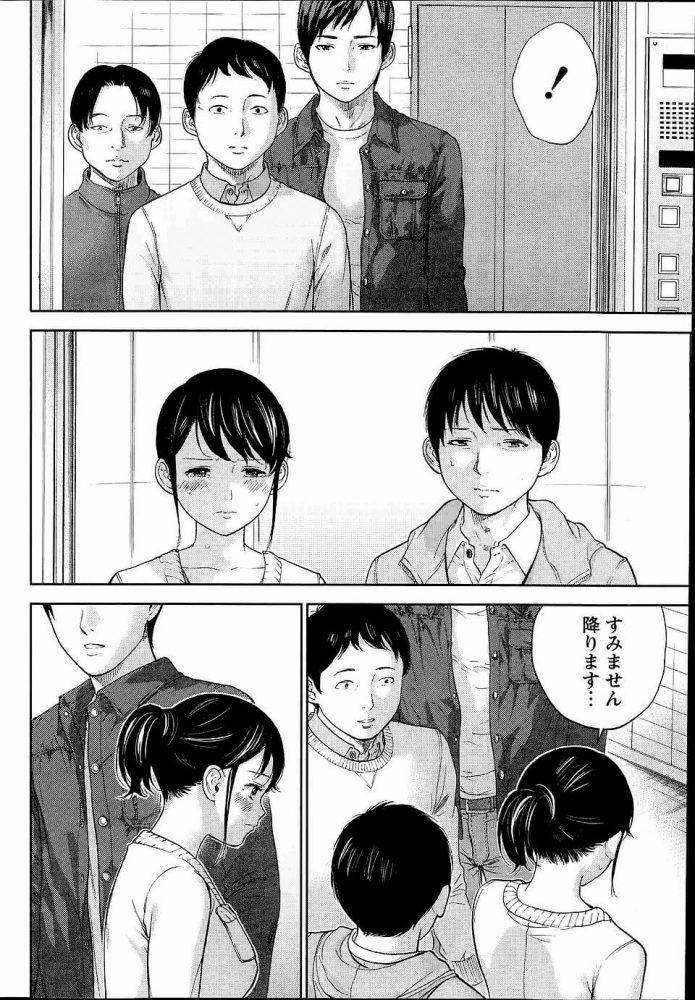 【エロ漫画】ネトラセラレ 第9話【無料 エロ同人】 (20)
