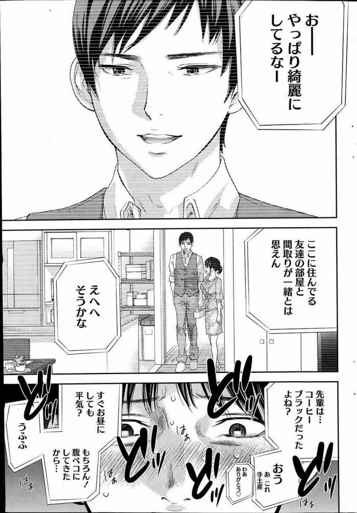 【エロ漫画】ネトラセラレ 第12話【無料 エロ同人】 (11)