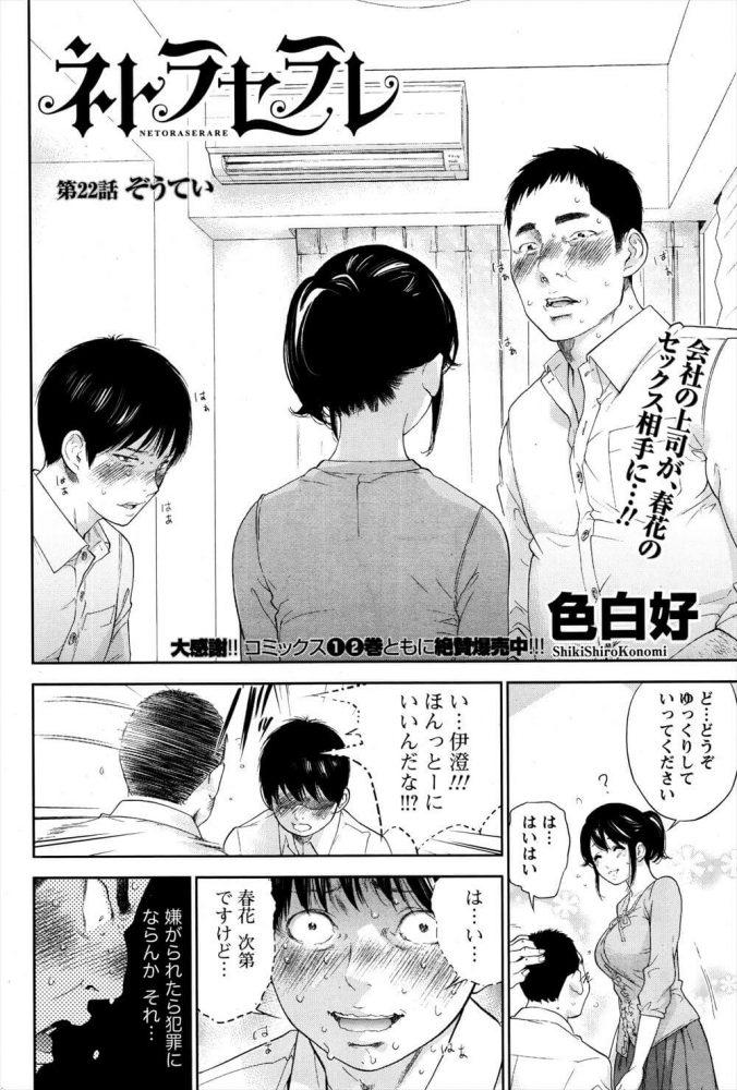 【エロ漫画】ネトラセラレ 第22話【無料 エロ同人】 (2)