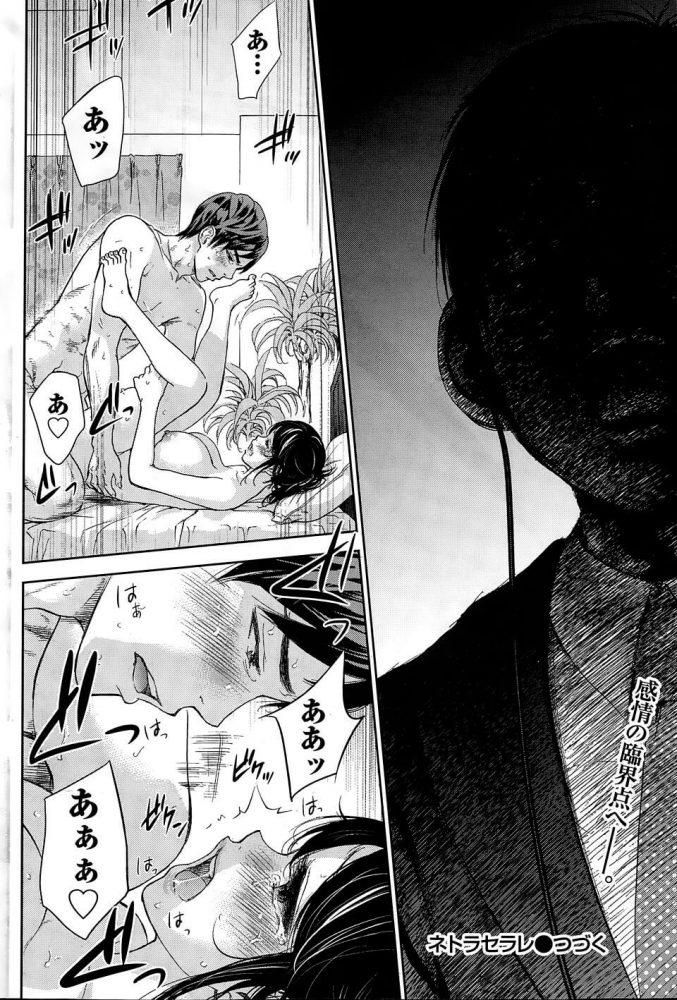 【エロ漫画】ネトラセラレ 第13話【無料 エロ同人】 (22)