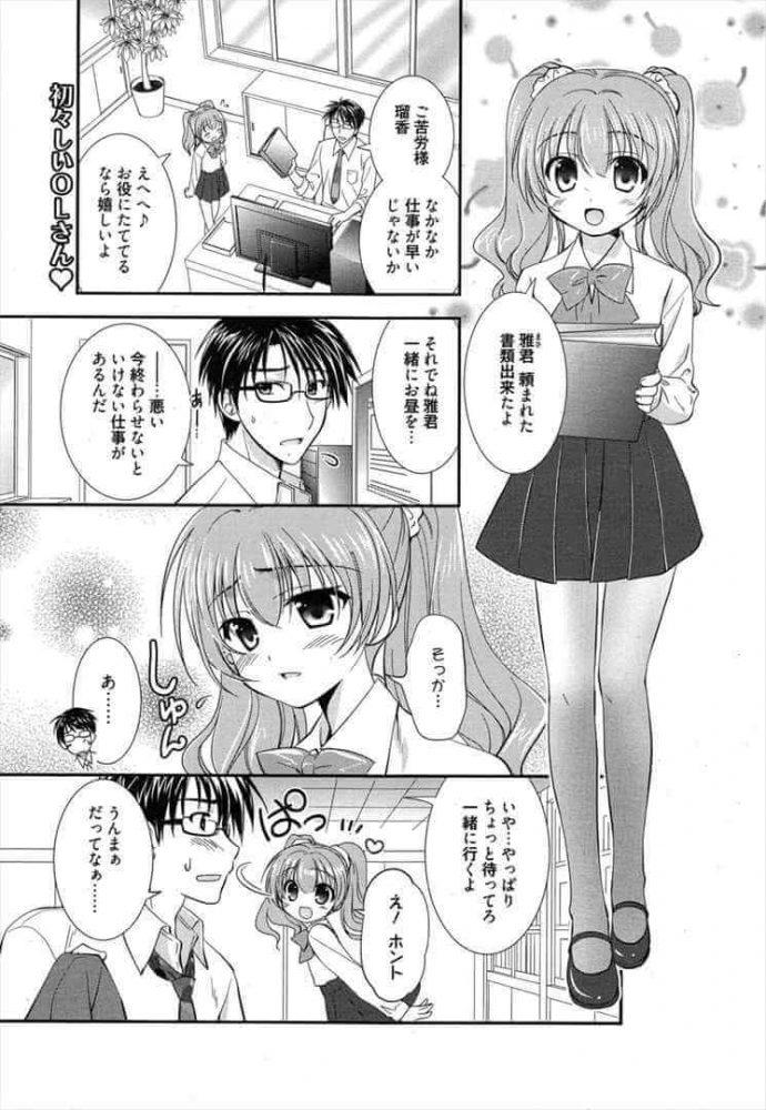 【エロ漫画】私を見てね?【無料 エロ同人】 (1)
