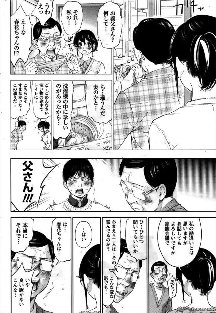 【エロ漫画】ネトラセラレ 第23話【無料 エロ同人】 (20)