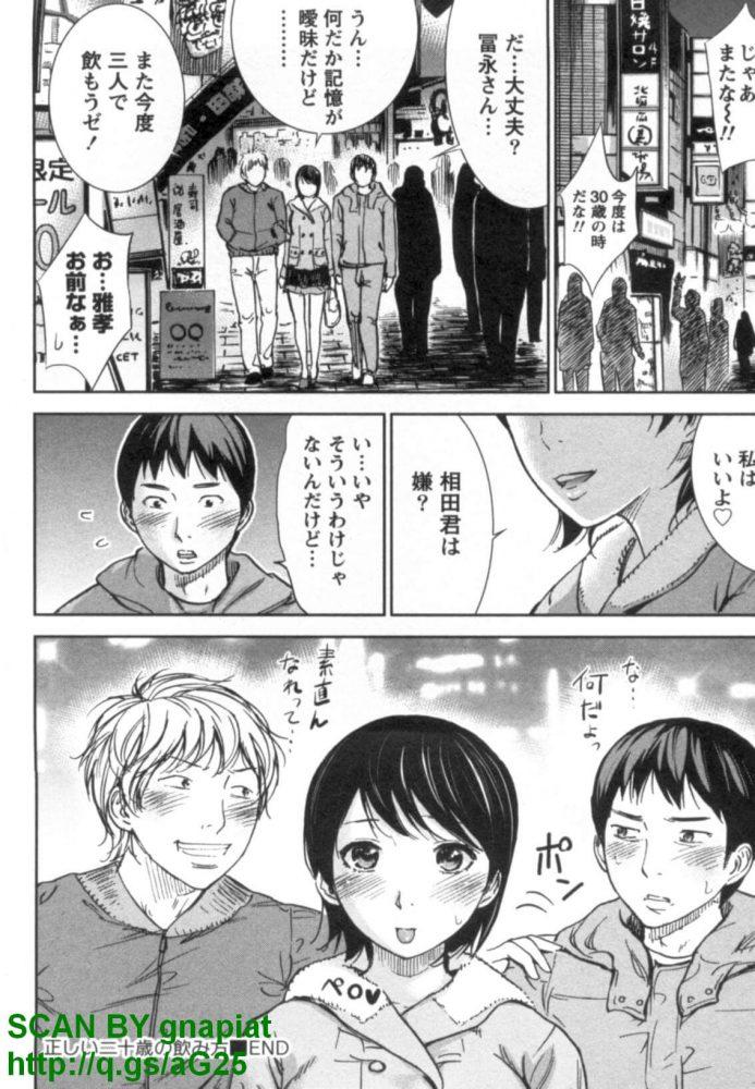 【エロ漫画】正しい二十歳の飲み方【無料 エロ同人】 (20)
