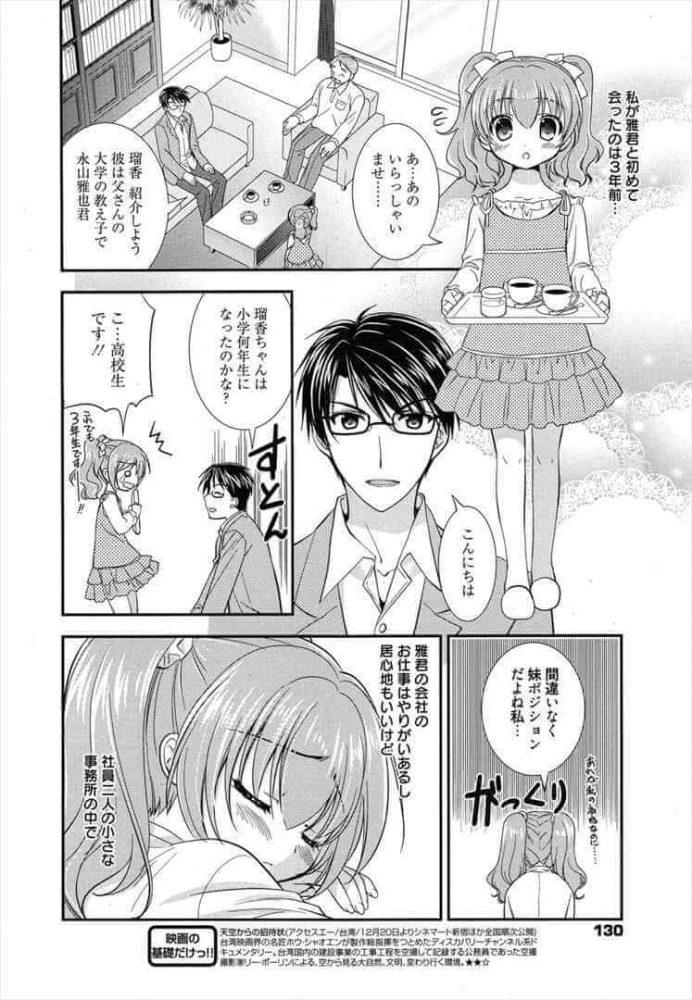【エロ漫画】私を見てね?【無料 エロ同人】 (6)