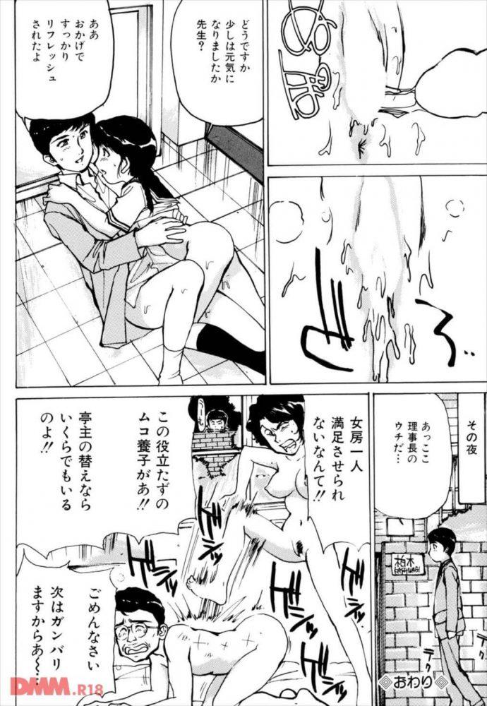 【エロ漫画】そこにキスして【無料 エロ同人】 (16)