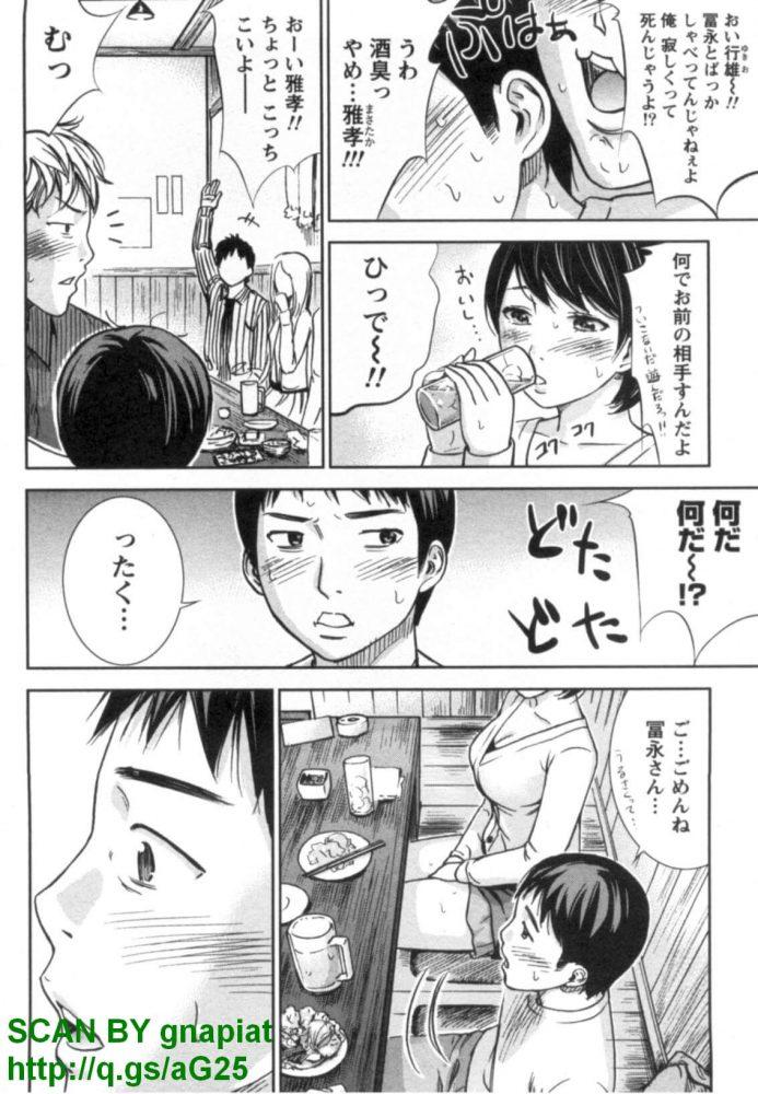 【エロ漫画】正しい二十歳の飲み方【無料 エロ同人】 (4)