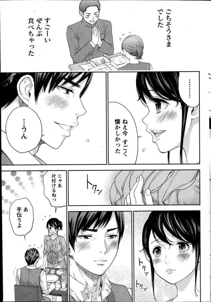 【エロ漫画】ネトラセラレ 第12話【無料 エロ同人】 (13)