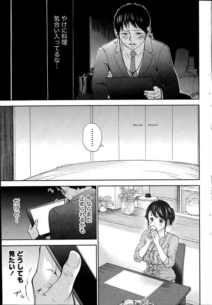 【エロ漫画】ネトラセラレ 第12話【無料 エロ同人】 (9)