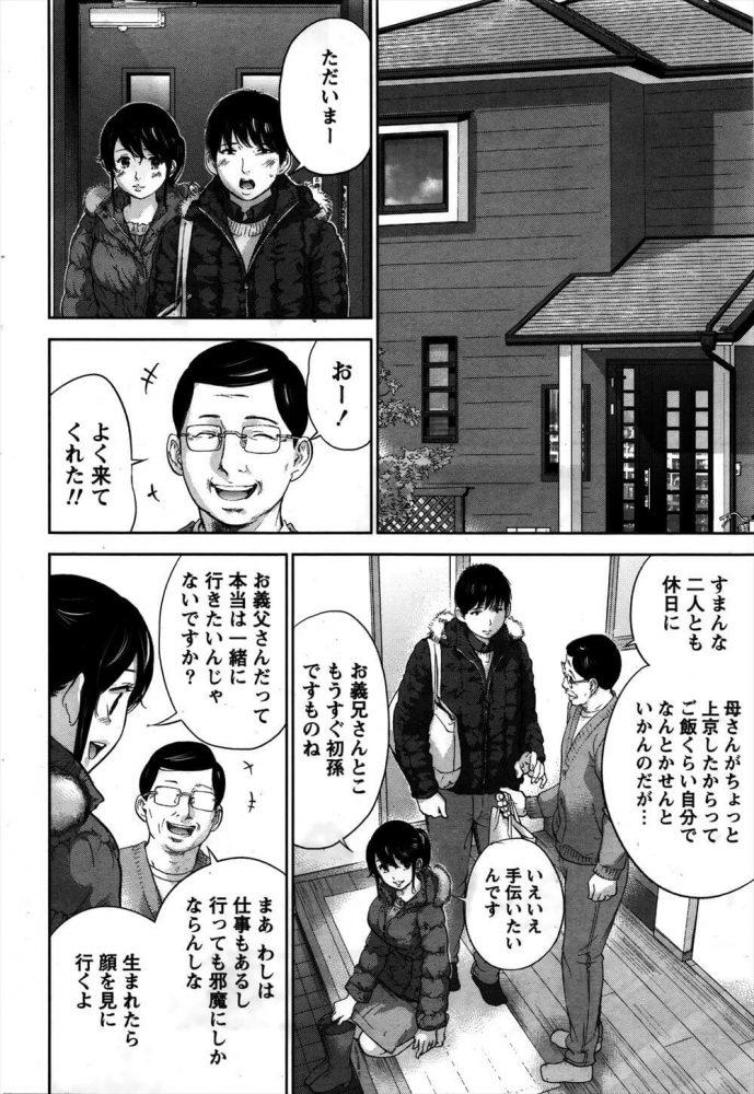 【エロ漫画】ネトラセラレ 第23話【無料 エロ同人】 (8)