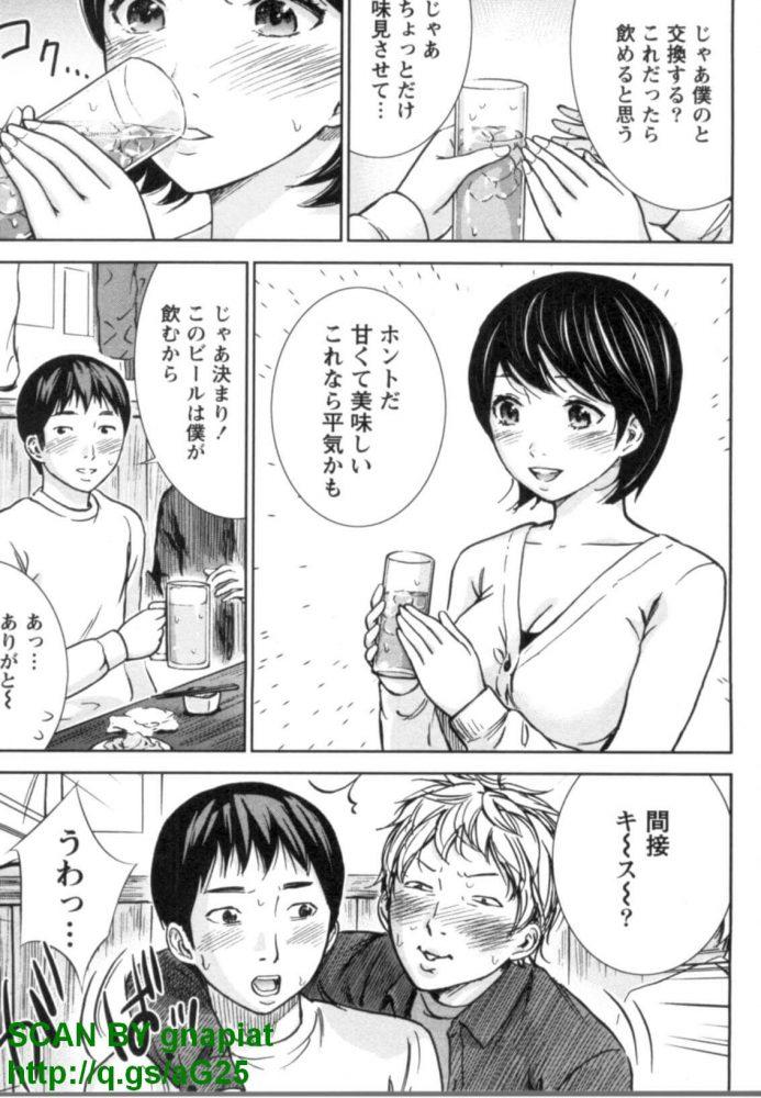 【エロ漫画】正しい二十歳の飲み方【無料 エロ同人】 (3)