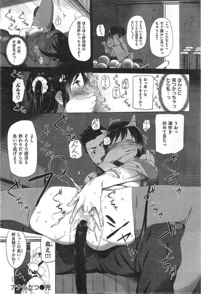 【エロ漫画】アナふたつ【無料 エロ同人】 (12)