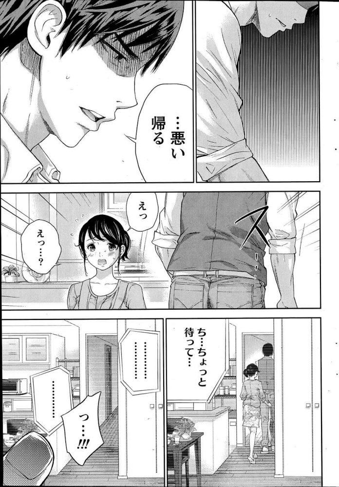 【エロ漫画】ネトラセラレ 第12話【無料 エロ同人】 (15)