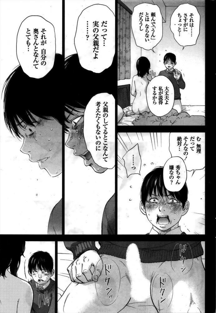 【エロ漫画】ネトラセラレ 第23話【無料 エロ同人】 (17)