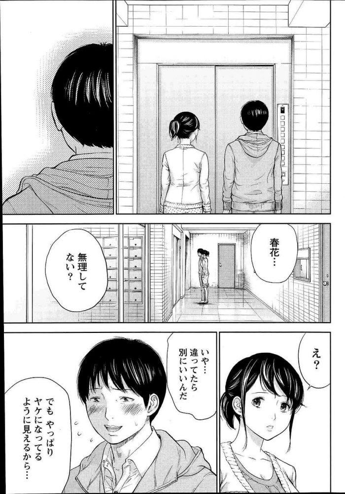 【エロ漫画】ネトラセラレ 第9話【無料 エロ同人】 (15)