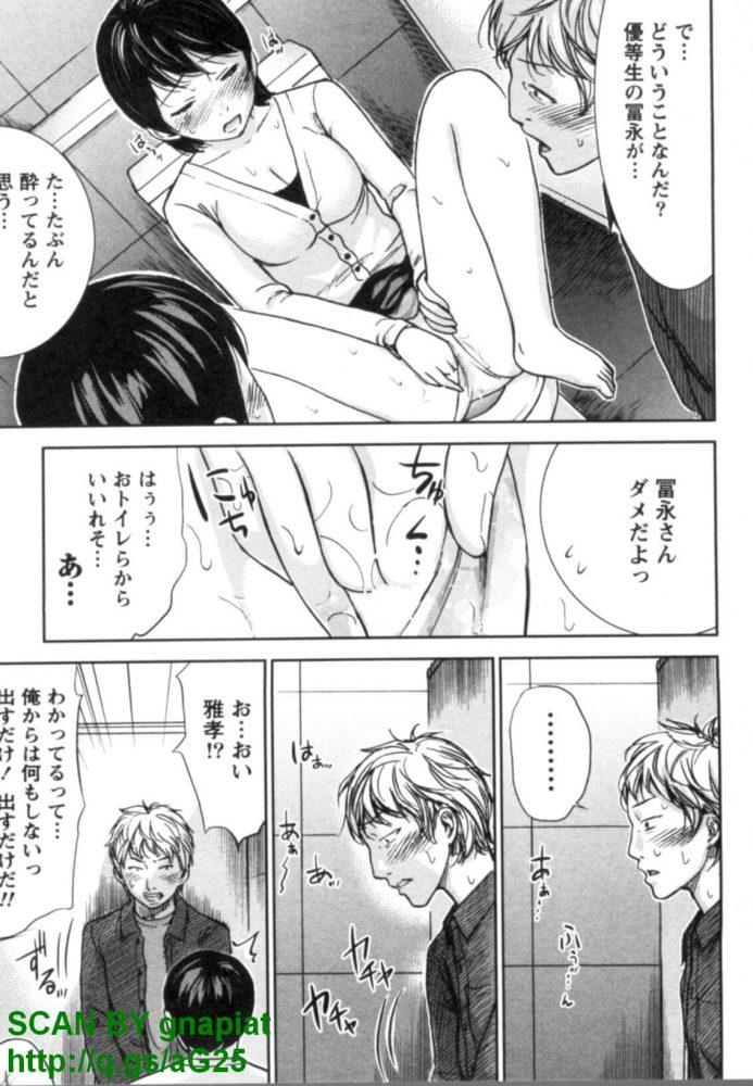 【エロ漫画】正しい二十歳の飲み方【無料 エロ同人】 (9)