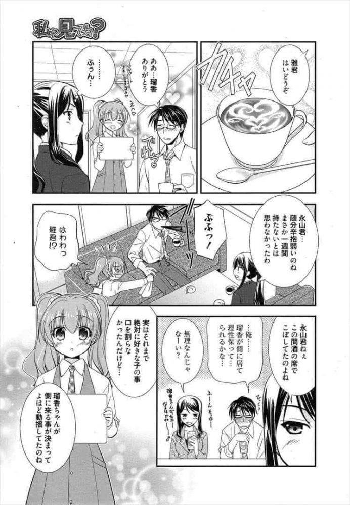 【エロ漫画】私を見てね?【無料 エロ同人】 (21)