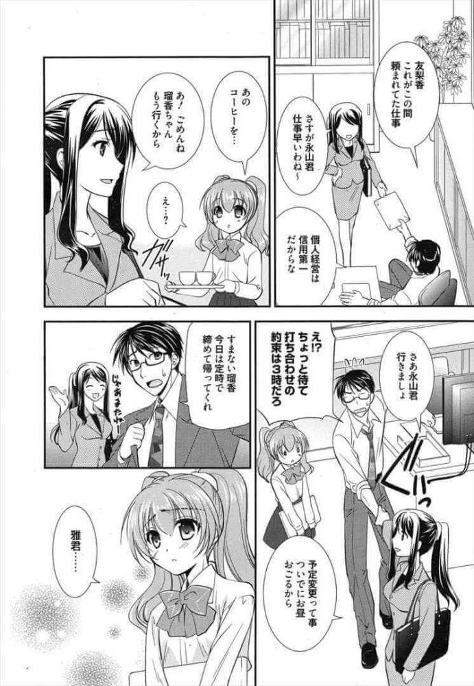 【エロ漫画】私を見てね?【無料 エロ同人】 (4)
