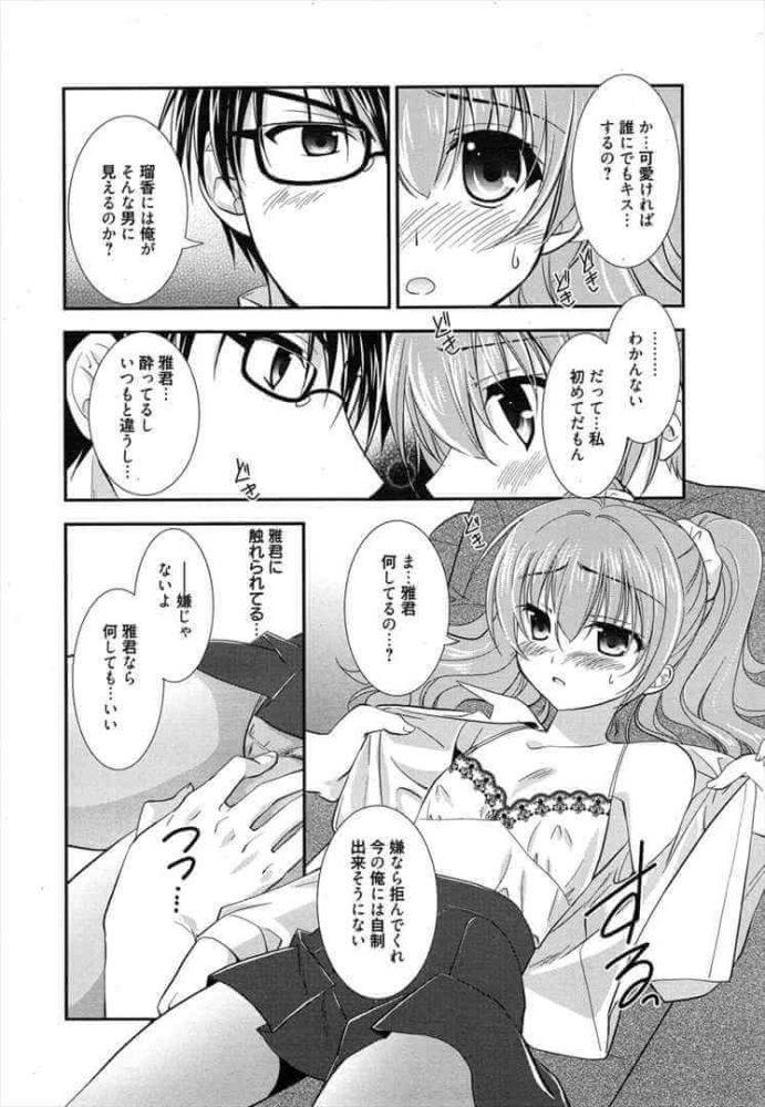 【エロ漫画】私を見てね?【無料 エロ同人】 (10)