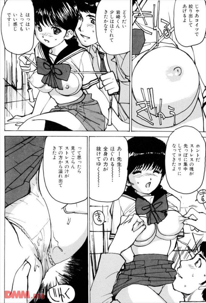 【エロ漫画】そこにキスして【無料 エロ同人】 (10)